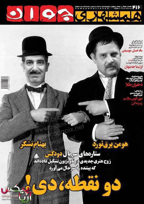 عکس و مصاحبه با هومن برق نورد و بهنام تشکر مجله همشهری جوان مرداد ۹۲