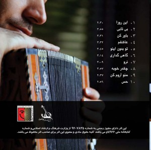 دانلود آلبوم جدید امیر یگانه با نام بی تابی