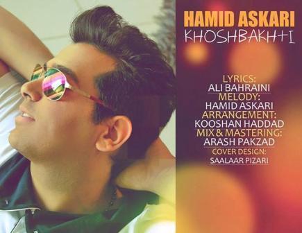 Download Music hamid askari