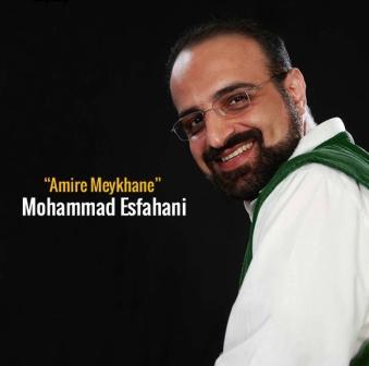 Mohamad esfahani محمد اصفهانی