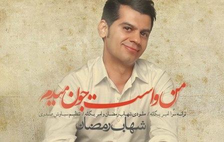 شهاب رمضان آهنگ جدید