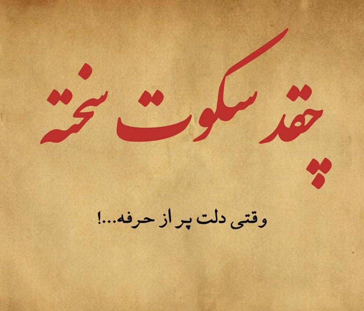 Photo of جملات سکوت عشق + متن های زیبا و غمگین سکوت عاشقانه