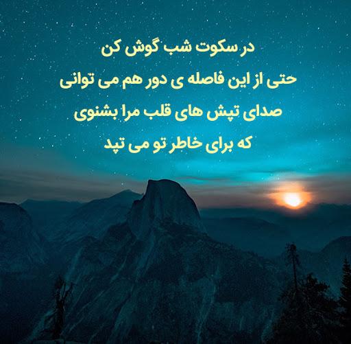 جملات سکوت عشق