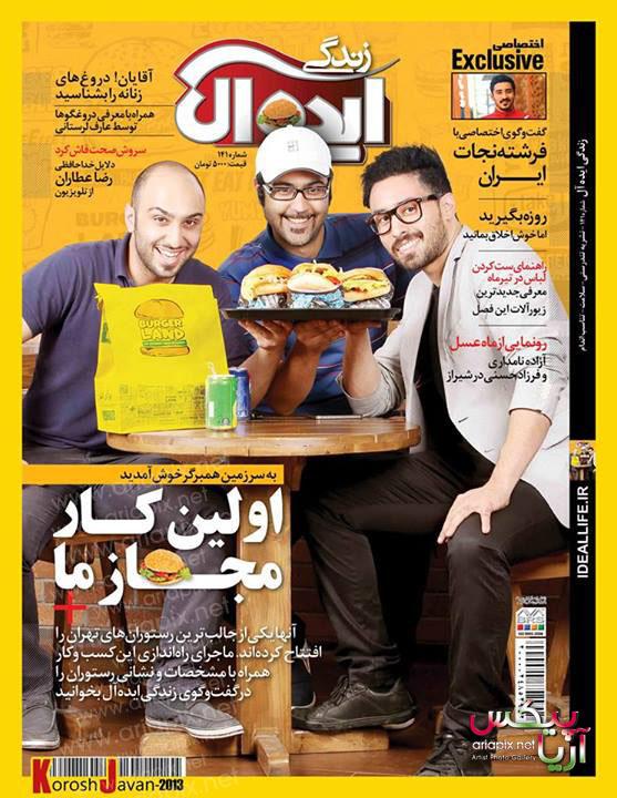 گروه برو بکس در مجله ایده آل / تیر ماه ۹۲