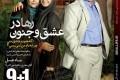 عکسهای بازیگران ایرانی روی جلد مجلات