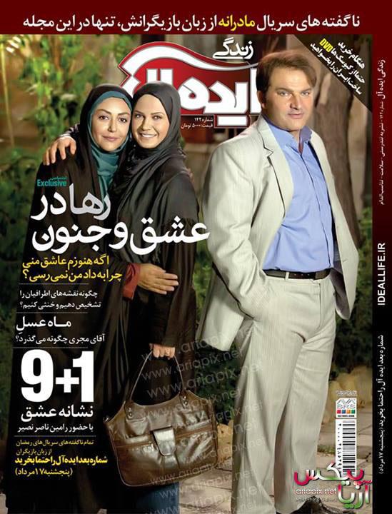 مهدی سلطانی,لعیا زنگنه و شقایق فراهانی در مجله زندگی ایده آل مرداد ماه ۹۲