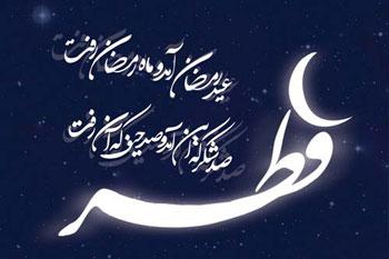 شعر عید فطر