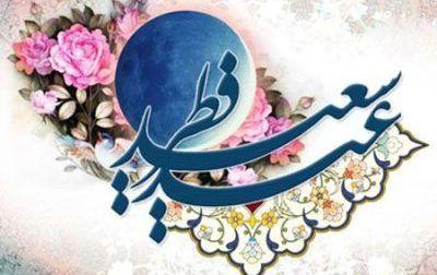 اشعار زیبای عید فطر + متن های ادبی زیبای تبریک عید فطر و جملات زیبا عید فطر مبارک