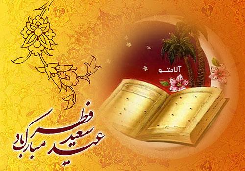 اس ام اس جدید عید فطر, عید فطر