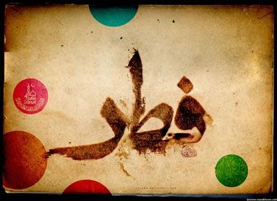 عید فطر,روز عید فطر,ویژگی های عید فطر