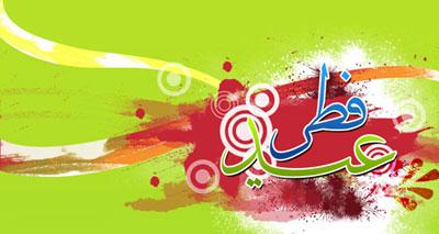 کارت پستال تبریک عید فطر 92