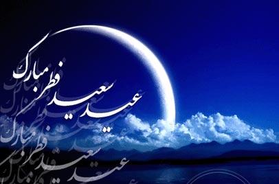 اس ام اس های جدید عید فطر