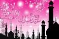 اس ام اس تبریک عید فطر 92
