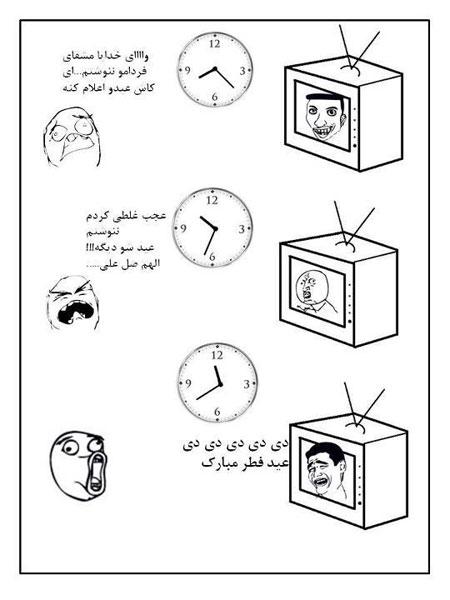 ترول خنده دار عید فطر