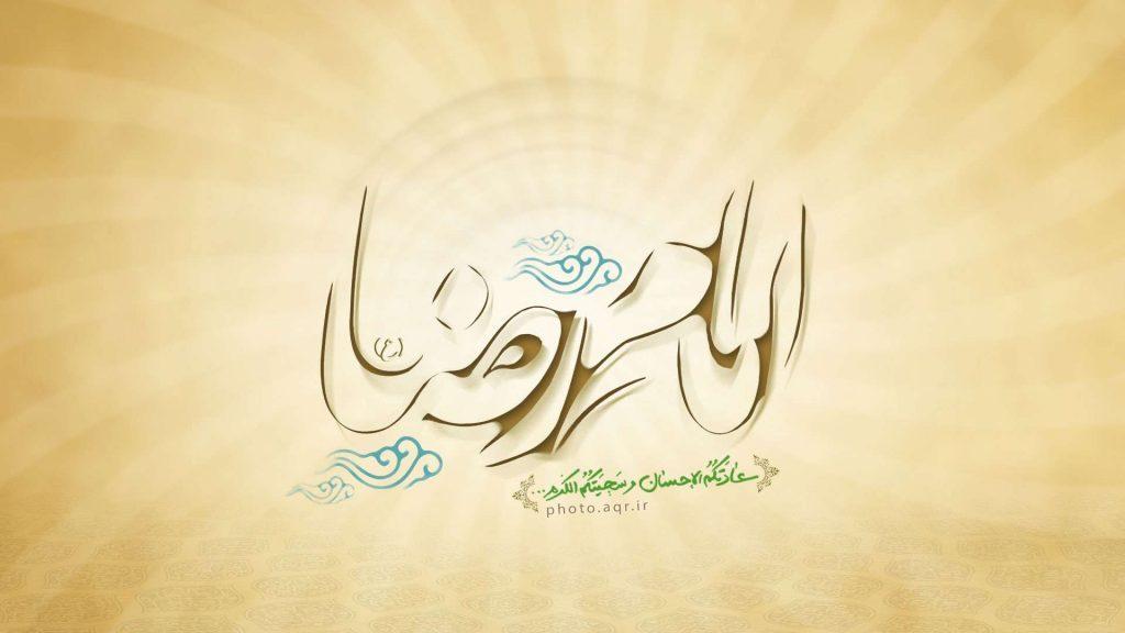 متن تبریک ولادت امام رضا (ع) ؛ شعر جدید و زیبا ویژه تولد امام رضا
