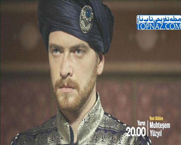 شاهزاده سلیم در سریال حریم سلطان