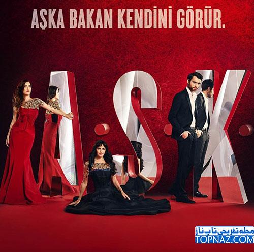 داستان سریال ترکی عشق