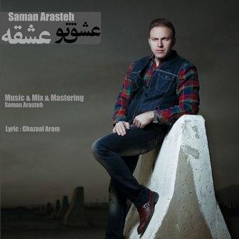 Saman Arasteh دانلود آهنگ جدید سامان آرسته