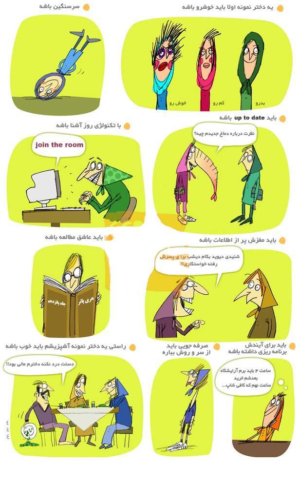 کاریکاتور دختر