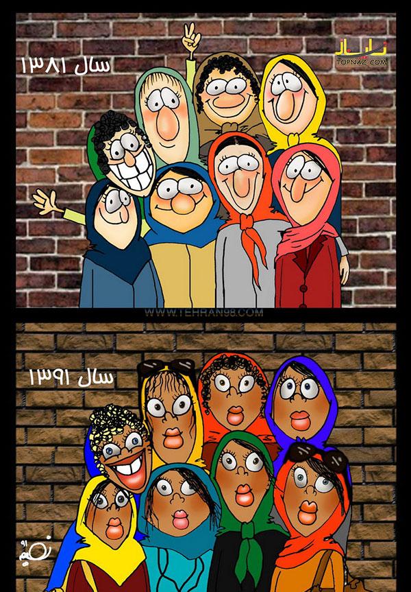 جملات کوتاه ترکیه ای کاریکاتور با موضوع دختر