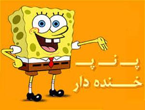 پ نه پ جدید و خنده دار مهر ۹۲