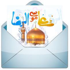 اس ام اس تبریک تولد امام رضا
