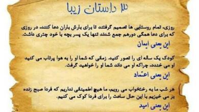 Photo of 4 داستان کوتاه زیبا و آموزنده + 2 داستان تاثیرگذار و خواندنی