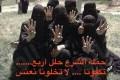 شیوه عجیب دختران عربستانی برای پیدا کردن شوهر! +عکس
