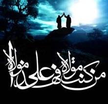 اس ام اس های تبریکی عید غدیر 92
