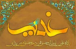 مطالب جالب در مورد عید غدیر