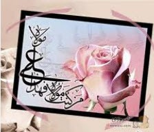 پیامک بسیار زیبای تبریک عید غدیر خم