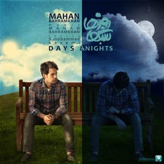 دانلود آهنگ جدید ماهان بهرام خان به نام روزها و شبها