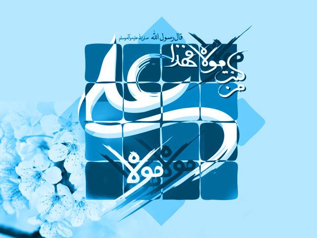 Photo of عکس پروفایل عید غدیر خم و نوشته های تبریک و پیام عید غدیر خم