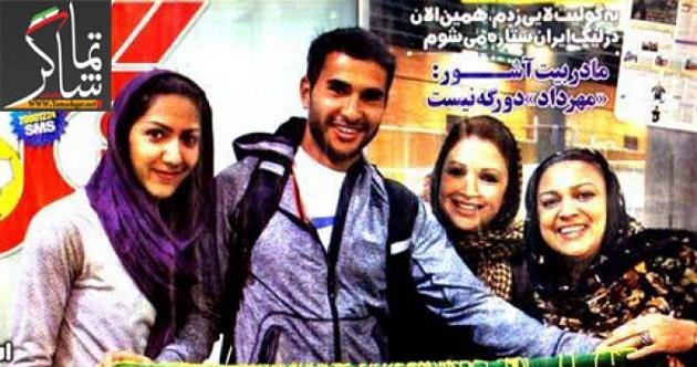 عکس مهرداد بیت آشور در کنار مادر و خواهرش