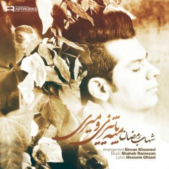 دانلود آهنگ جدید شهاب رمضان بنام مثه پاییزی و میری