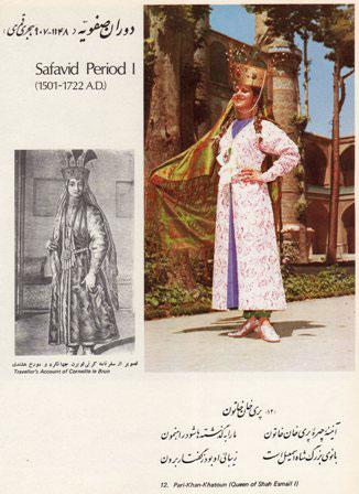 مدل لباس زنان ایرانی در طول تاریخ