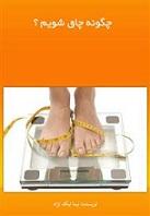 کتاب چگونه چاق شویم؟