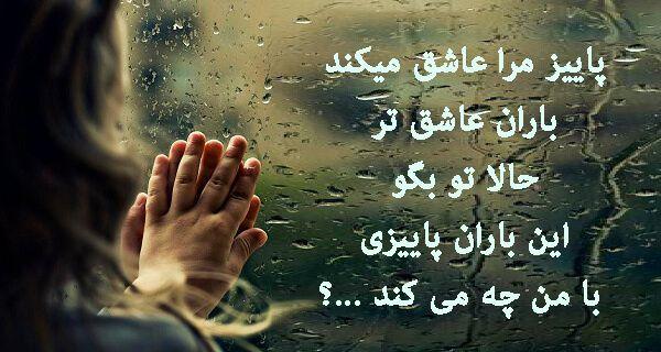 متن احساسی هوای بارانی + جملات خاص و ویژه روز بارانی پاییز و زمستان