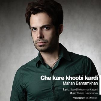 دانلود آهنگ ماهان بهرام خان به نام چه کار خوبی کردی