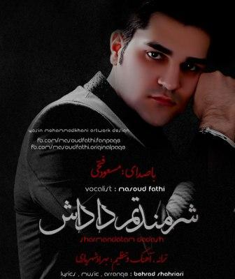 آهنگ مسعود فتحی بنام شرمندتم داداش (ویژه ماه محرم)