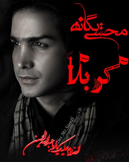 دانلود آهنگ محسن یگانه به نام بابا خدانگهدار (ویژه محرم)