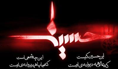 متن کامل زیارت عاشورا همراه با ترجمه فارسی