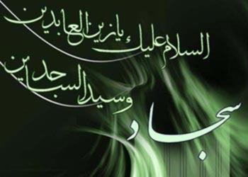 سخنان زیبا از امام سجاد (ع)