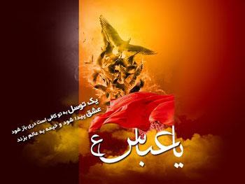 شعر ویژه تاسوعای حسینی