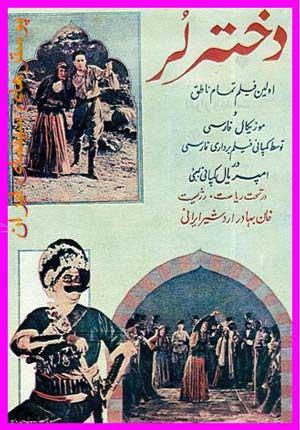 صدیقه سامینژاد معروف به روحانگیز,صدیقه سامینژاد,تصاویر صدیقه سامینژاد