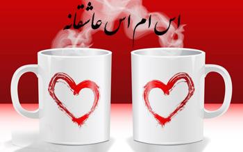 اس ام اس عاشقانه (آذر92)