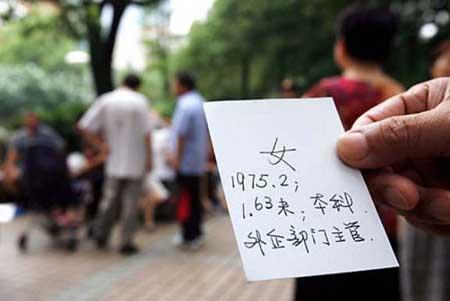 همسریابی به روش چینی