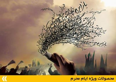 کدهای آهنگ پیشواز ایرانسل به مناسبت ماه محرم