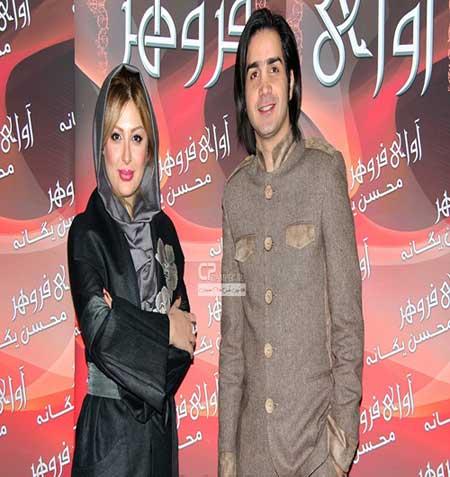 عکس نیوشا ضیغمی و محسن یگانه
