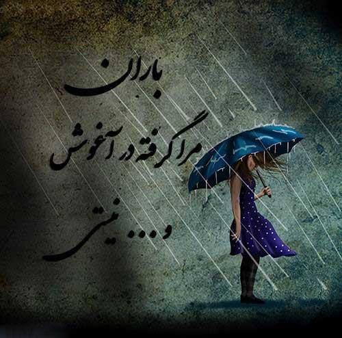 Photo of اس ام اس عاشقانه هوای ابری و بارانی پاییز + متن های زیبا در مورد باران